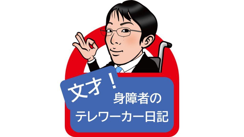 「文才!身障者のテレワーカー日記」 【第3回】さよなら八雲病院