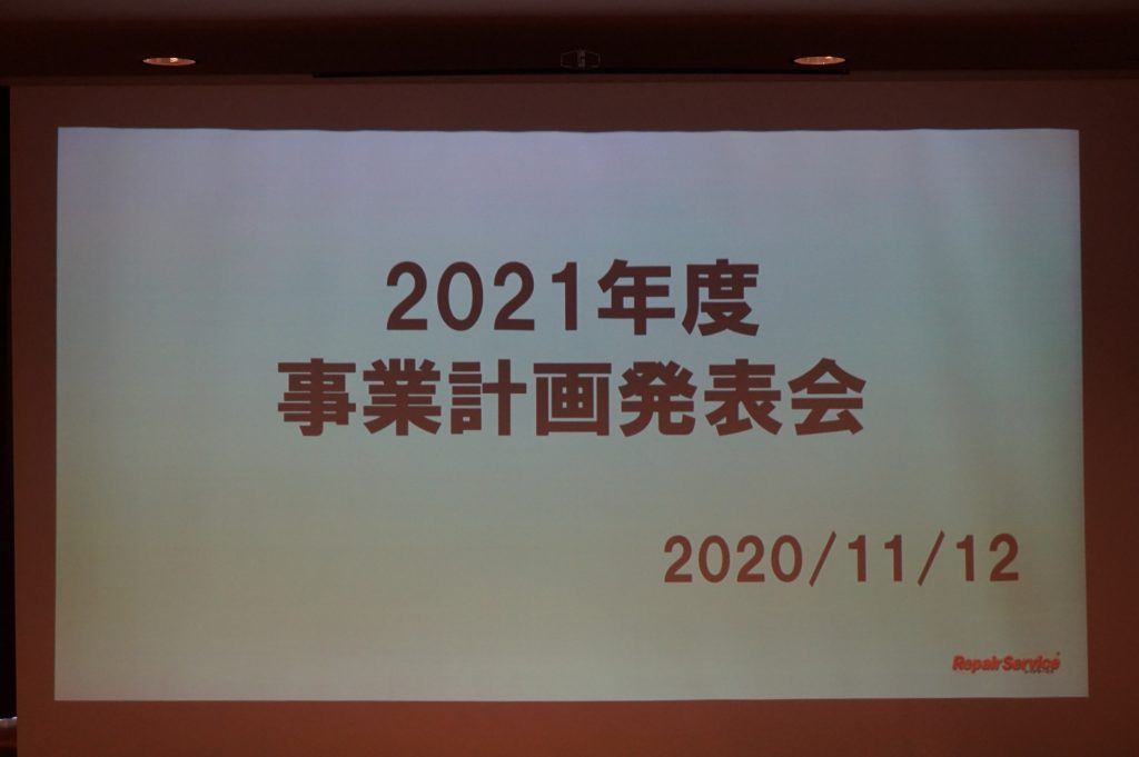 それぞれの「働いている人が幸せな会社」への想い【2021年事業計画発表会】